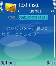 SMS_mojibake_00.jpg