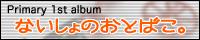 Primary 1st album / ないしょのおとばこ。